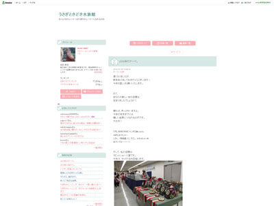 うさぎ HP ブログ
