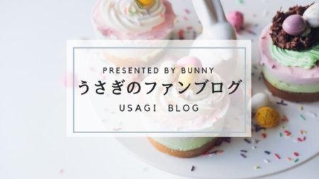 うさぎのブログ